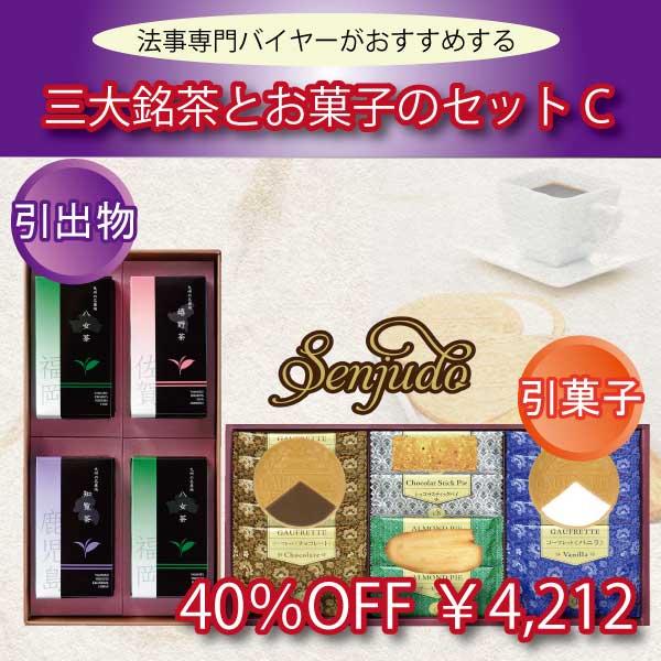 三大銘茶と菓子のセットC