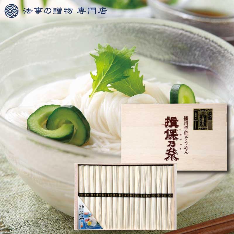 播州手延素麺 揖保乃糸 特級品