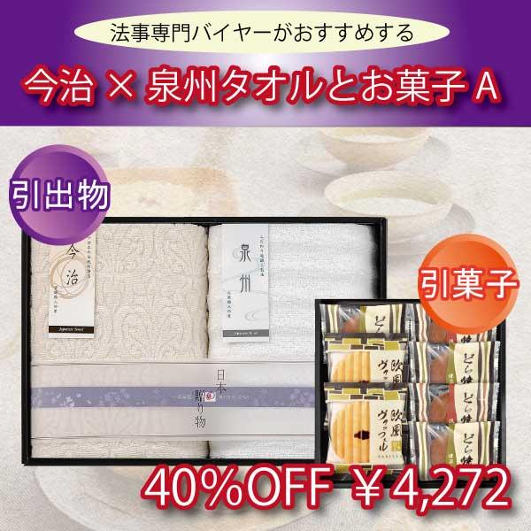 今治×泉州タオルとお菓子A