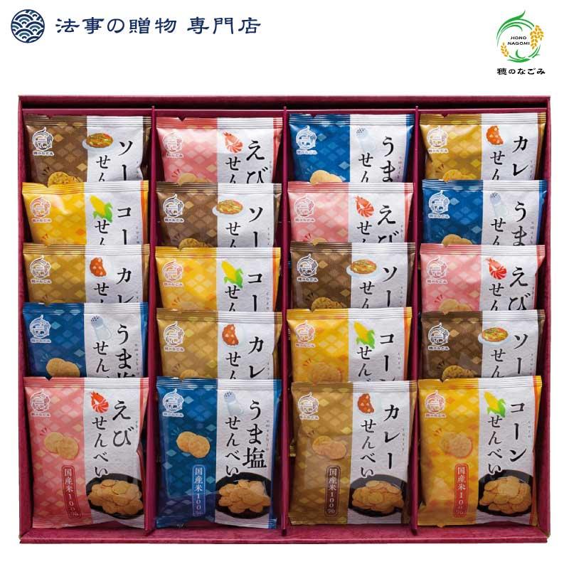 米菓穂のなごみ