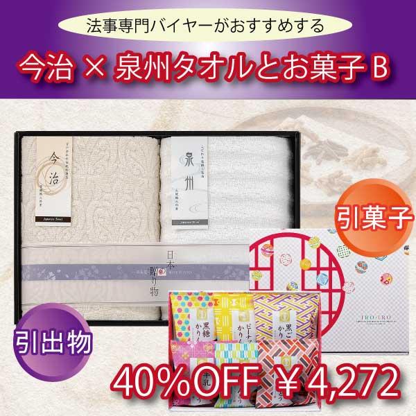今治×泉州タオルとお菓子B