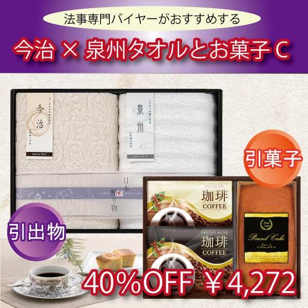 今治×泉州タオルとお菓子C