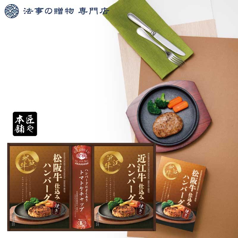 匠や本舗 松阪牛・近江牛 銘牛仕込み焼きハンバーグ詰合せ