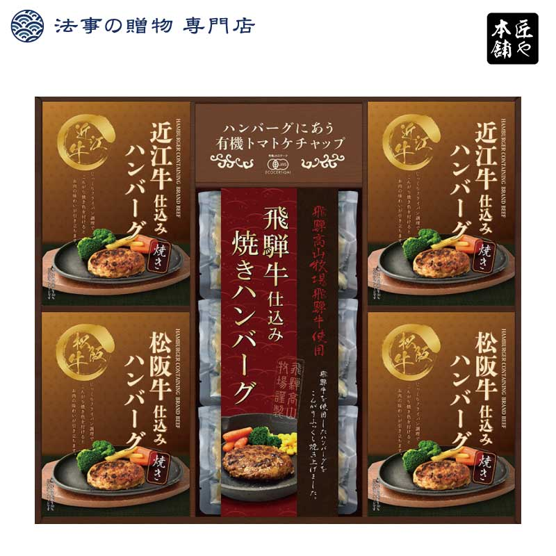 匠や本舗 松阪牛・近江牛・飛騨牛 銘牛仕込み焼きハンバーグ詰合せ