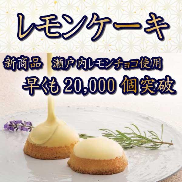 新商品 瀬戸内レモンチョコが爽やかな「レモンケーキ」