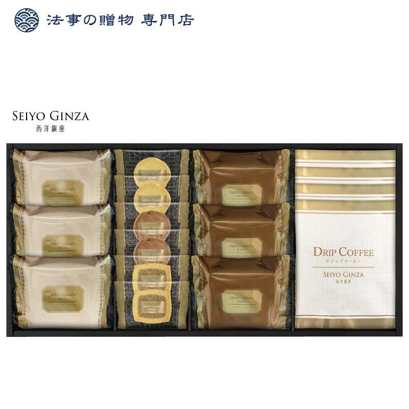 西洋銀座 監修 コーヒー&洋菓子セット
