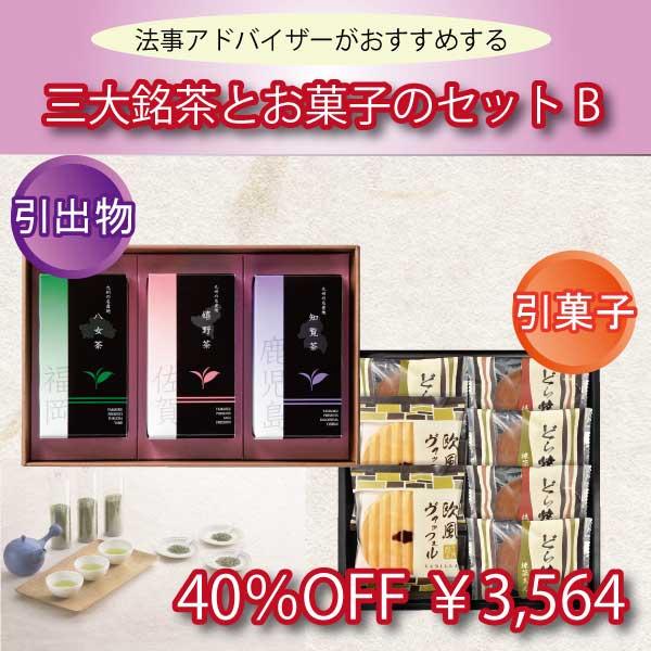 三大銘茶とお菓子セットB