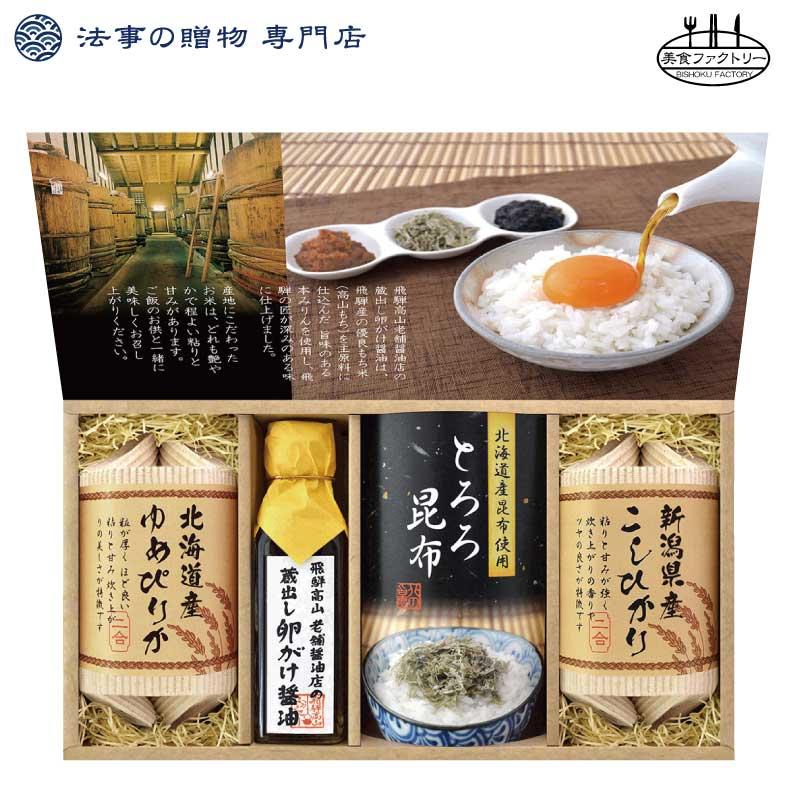 蔵出し卵がけ醤油と美味しい米ギフト