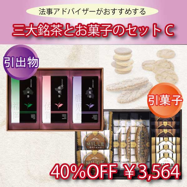 三大銘茶とお菓子セットC