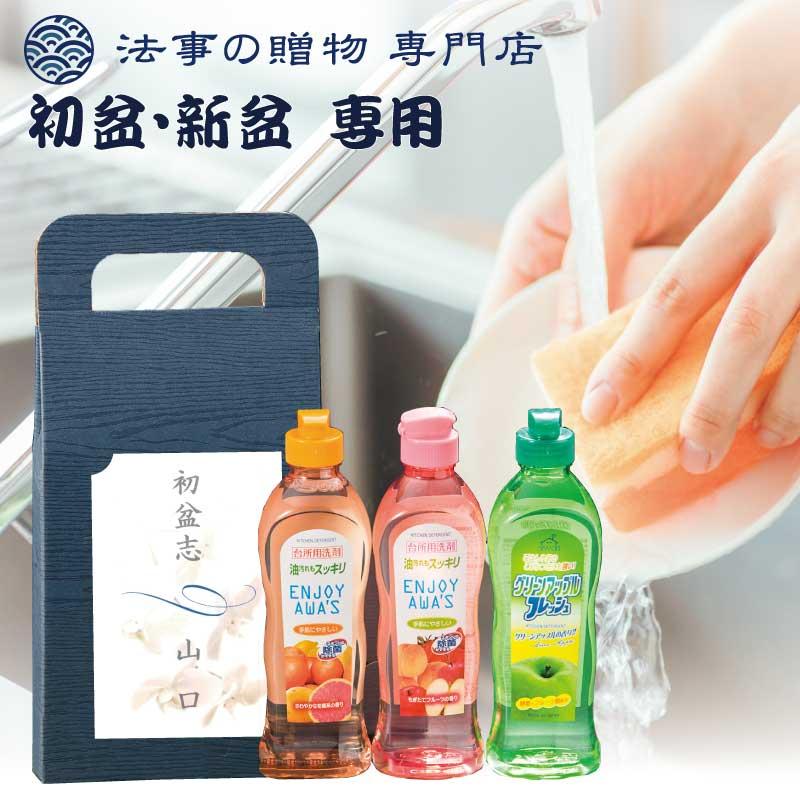 【バックタイプ(包装不可)】 台所洗剤キッチンクリーナーセット