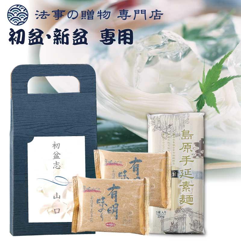 【バックタイプ(包装不可)】 島原手延素麺&白子味のりセット