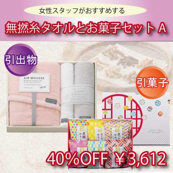 無撚糸タオルとお菓子のセットA