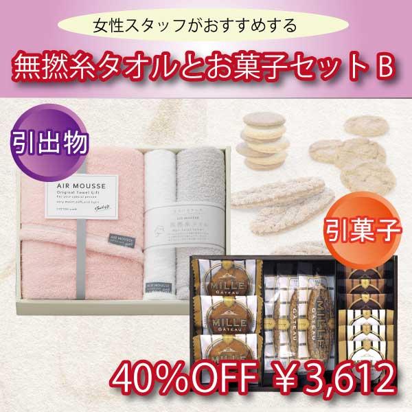 無撚糸タオルとお菓子のセットB