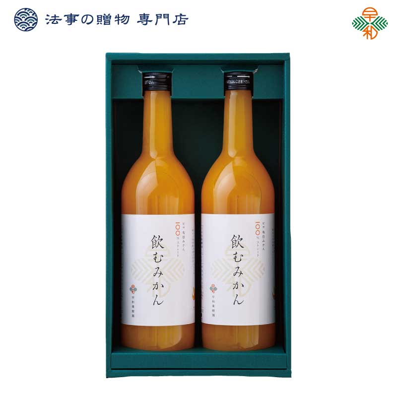 有田みかんジュース 「飲むみかん」2本セット