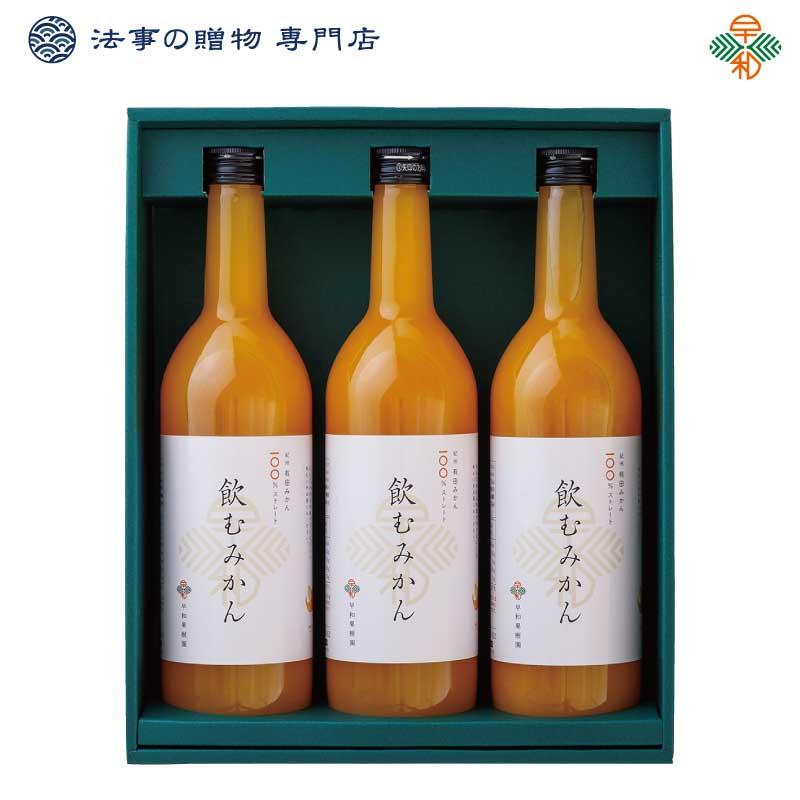 有田みかんジュース 「飲むみかん」3本セット