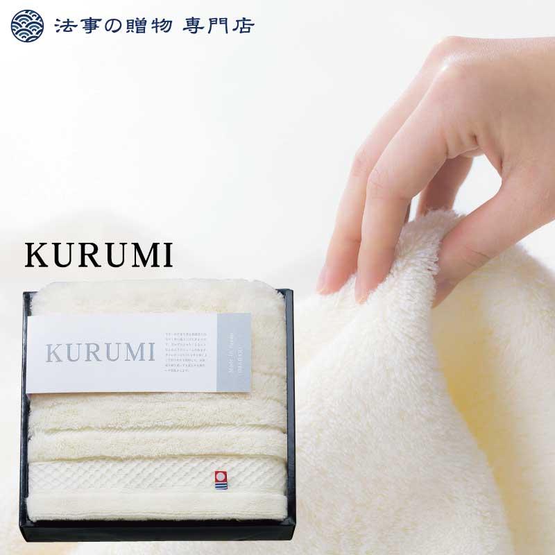 KURUMI フェイスタオル