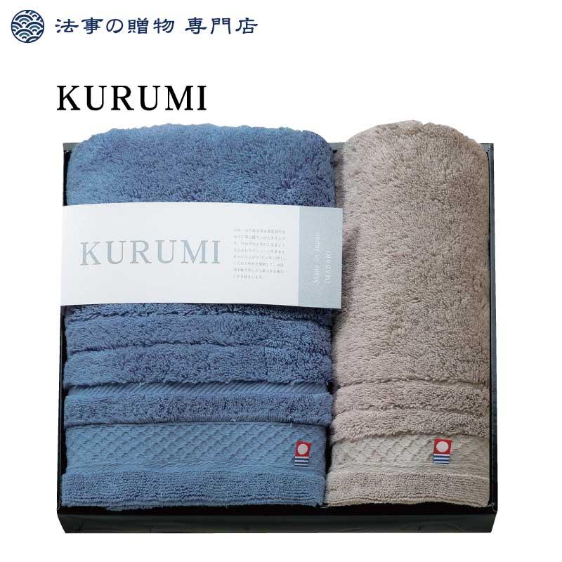 KURUMI フェイスタオル・ウォッシュタオル