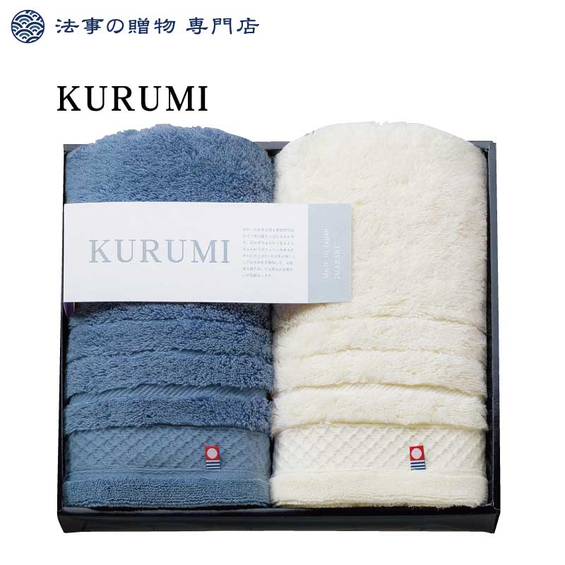KURUMI フェイスタオル2P