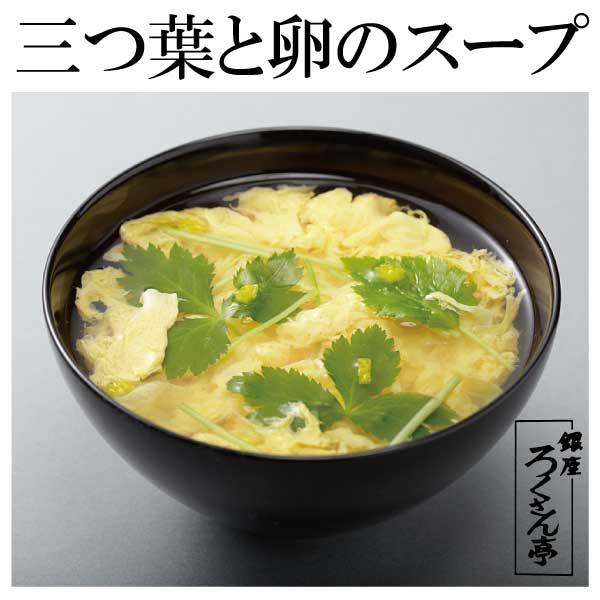 【道場六三郎監修】<br>【フリーズドライ】<br>ろくさん亭道場六三郎スープ・味噌汁ギフト