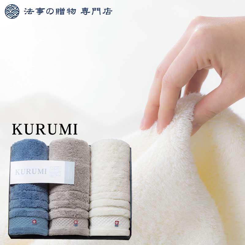KURUMI フェイスタオル3P