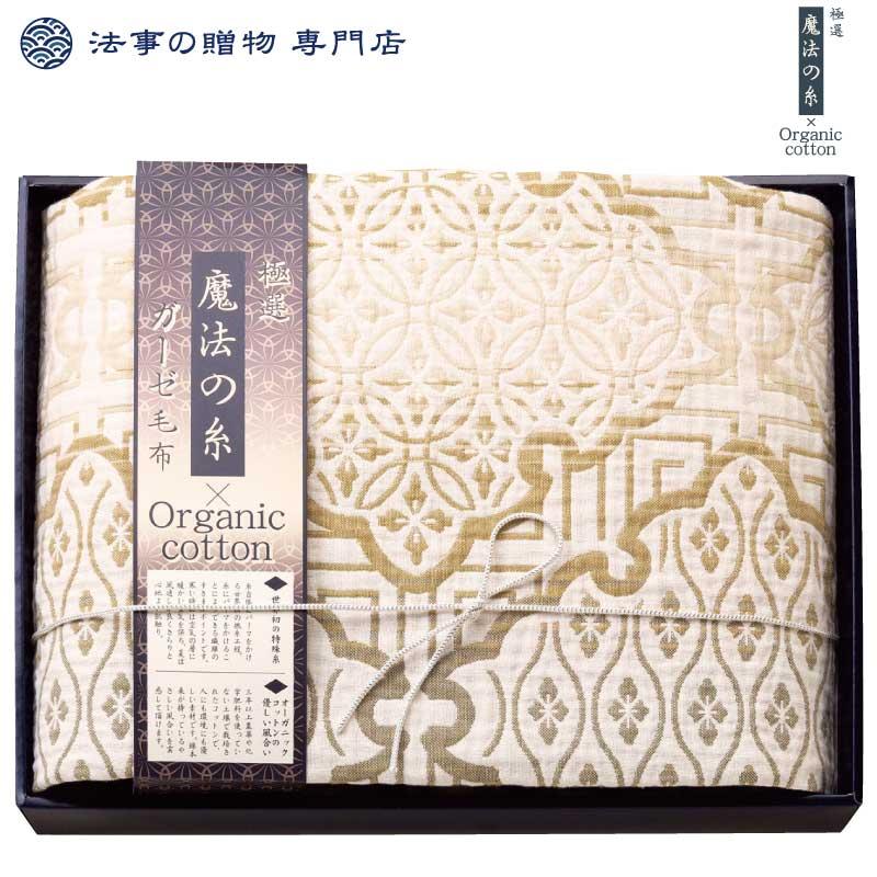 極選魔法の糸×オーガニックプレミアム四重織ガーゼ毛布
