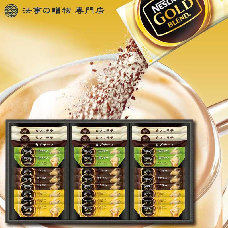 ネスカフェ ゴールドブレンド プレミアムスティックコーヒー ギフトセット