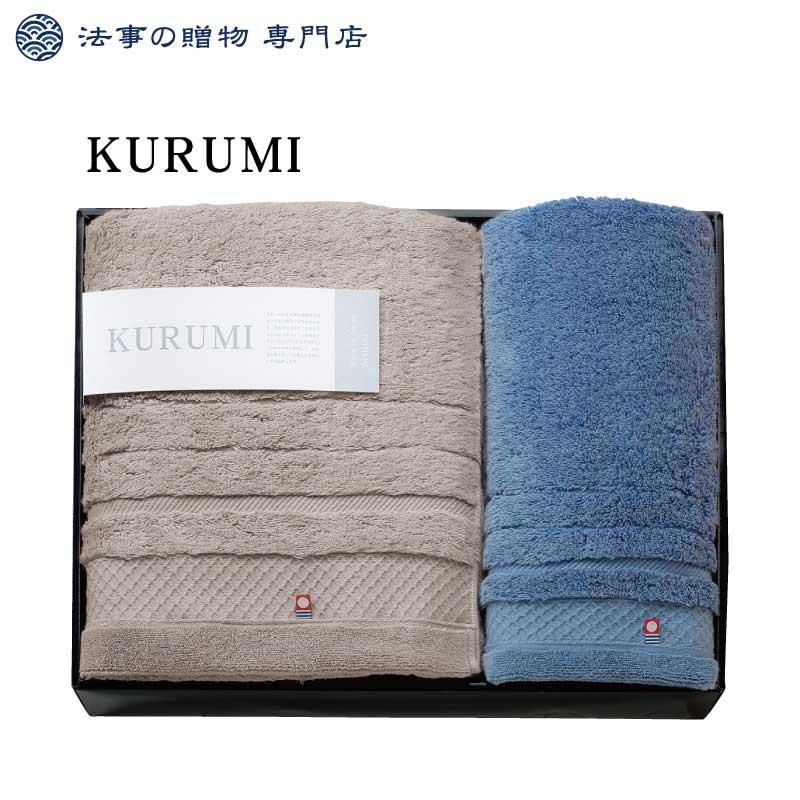 KURUMI バスタオル・フェイスタオル