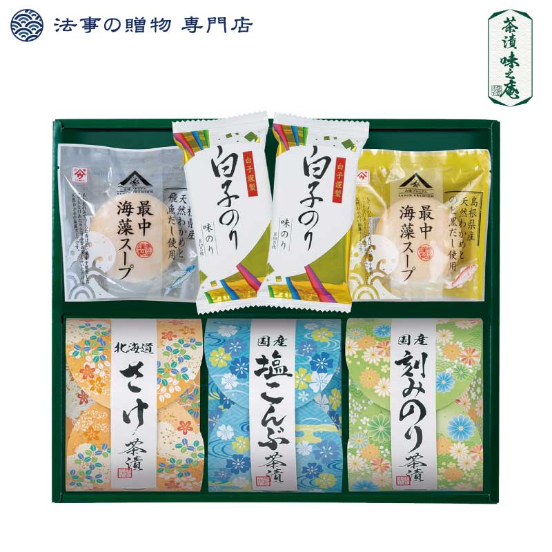茶漬 味之庵 ~のど黒最中スープ付~