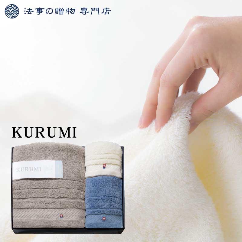 KURUMI タオルセット