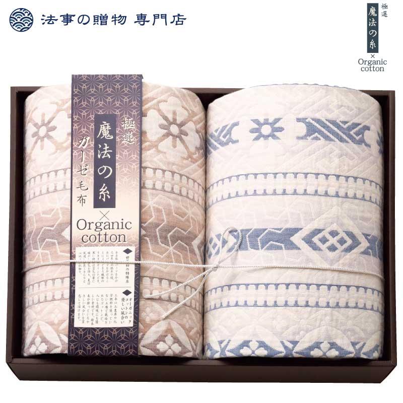 極選魔法の糸×オーガニック プレミアム三重織ガーゼ毛布2P