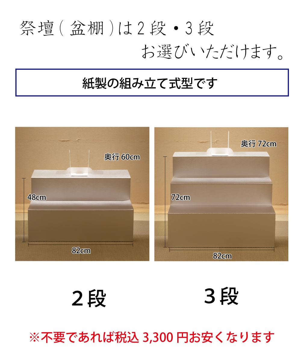 【初盆セット】祭壇まわりお得用セットE