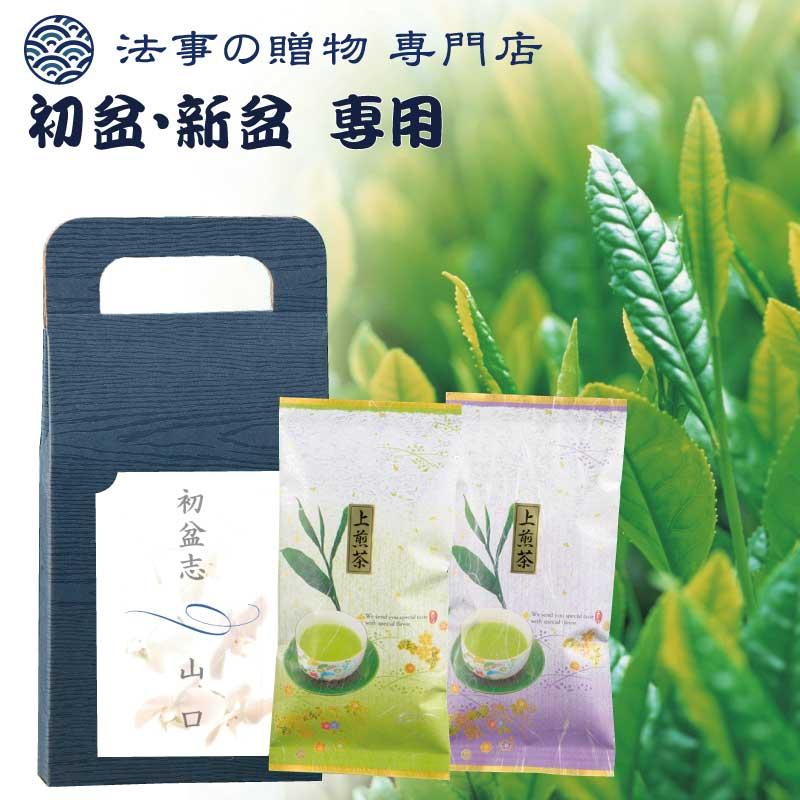 【バックタイプ(包装不可)】 九州の銘茶 「八女茶」上煎茶詰合