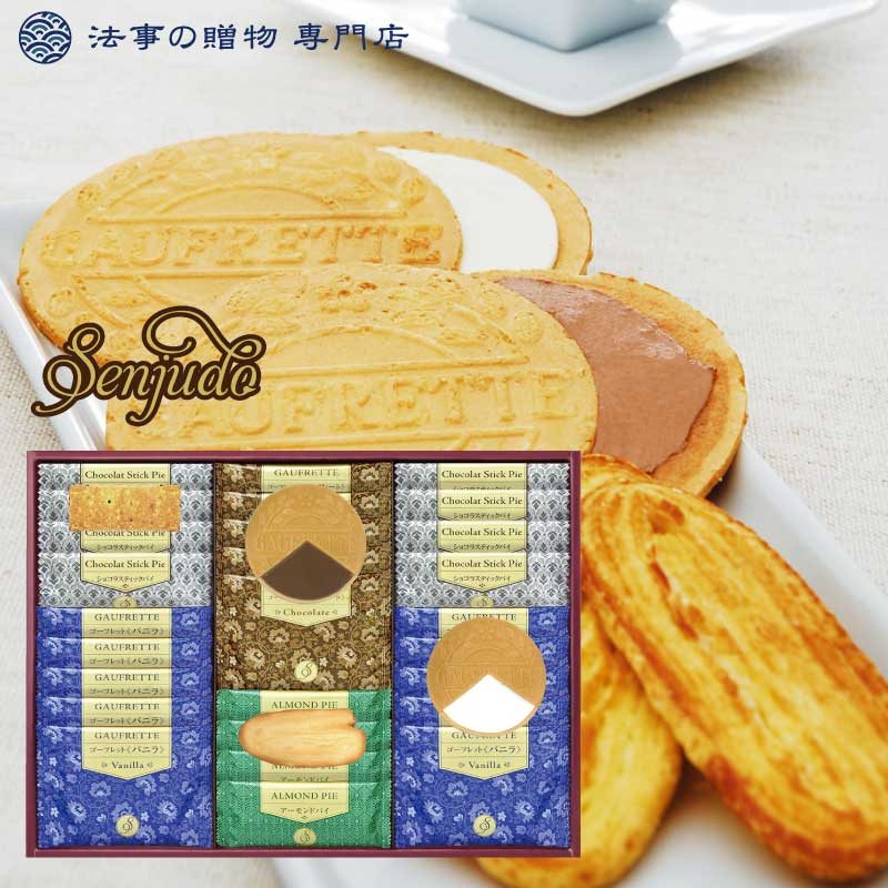 Senjudoゴーフレット+Pie
