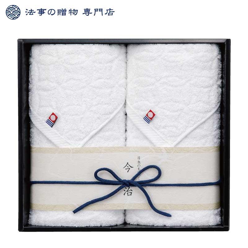 今治紋織りタオルセット【翌日出荷可】