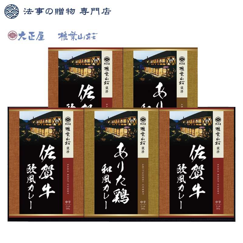 大正屋 椎葉山荘監修 佐賀牛&ありた鶏カレー