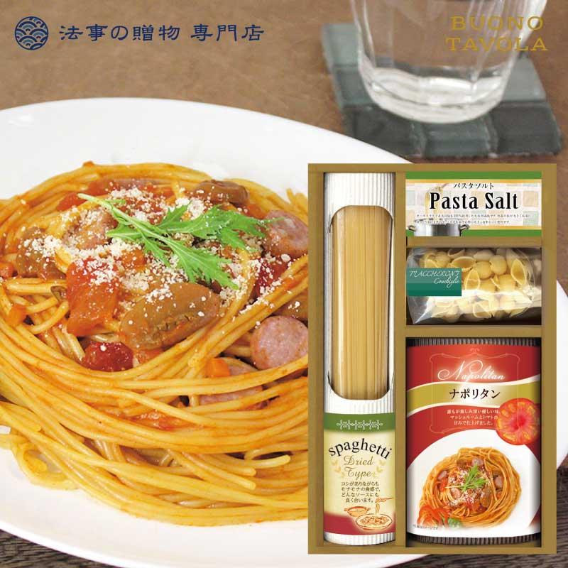 化学調味料無添加ソースで食べる スパゲティセット