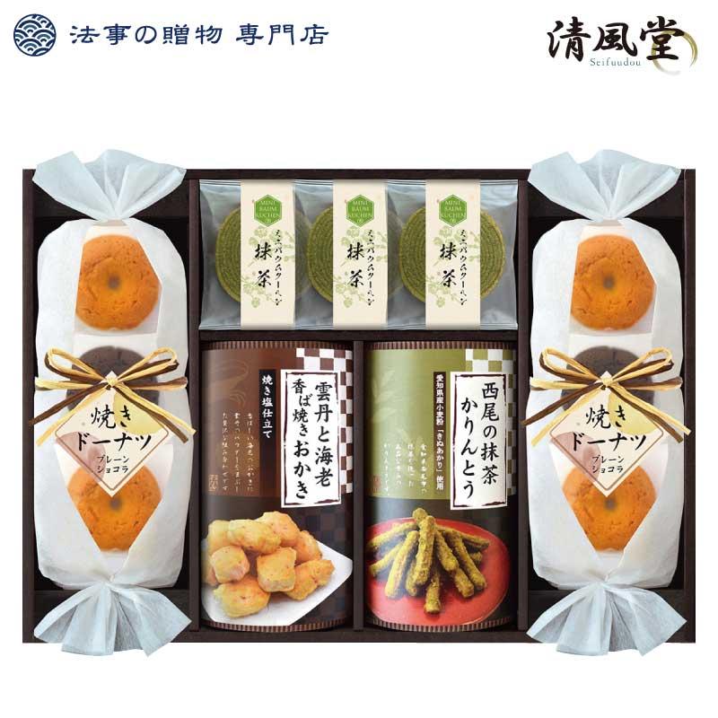 慶応四年創業 信濃屋清風堂 セレクトスイーツセット