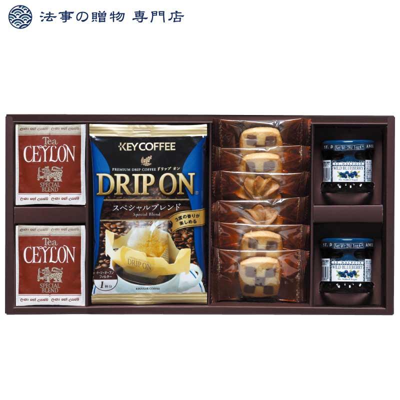ドリップコーヒー&クッキー&紅茶アソートギフト