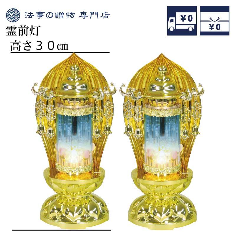 バブル灯 パドマ 2個(一対)入 ブルーゴールド