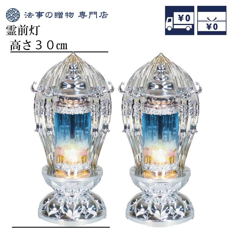 バブル灯 パドマ 2個(一対)入 ブループラチナ