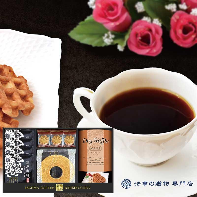堂島珈琲&スイーツセット