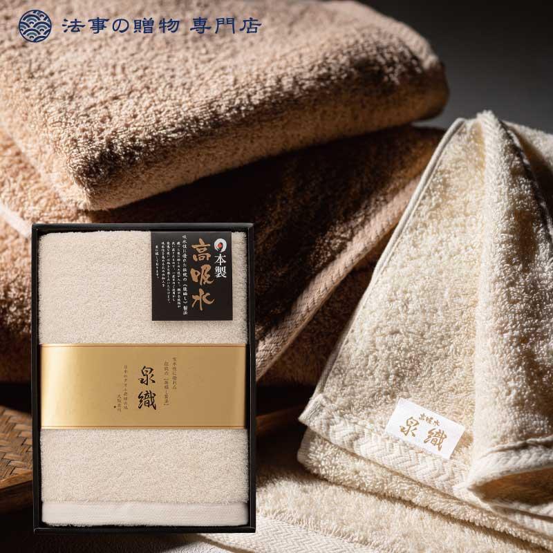 泉織 極吸水タオルセット
