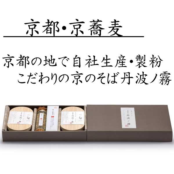 【京蕎麦】<br> 丹波ノ霧そば三昧セットB