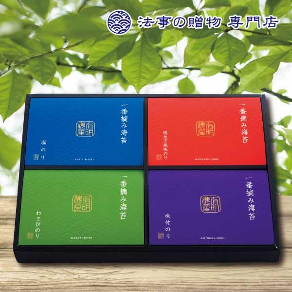 有明海産 一番摘み海苔ギフトセット【翌日出荷可】