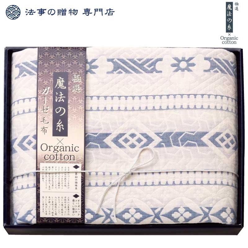 極選魔法の糸×オーガニックプレミアム三重織ガーゼ毛布
