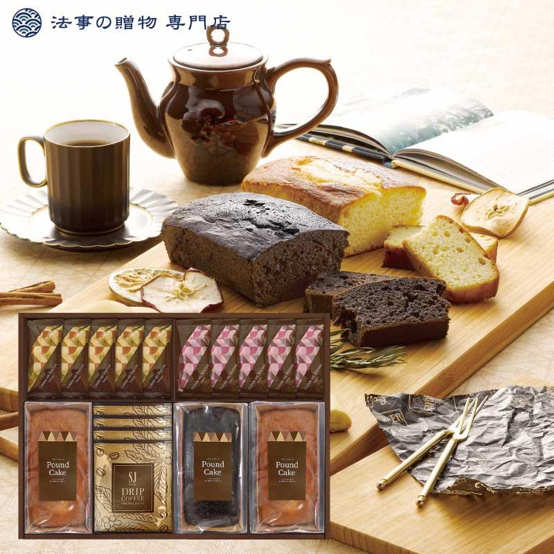 パウンドケーキ&コーヒー・洋菓子セット