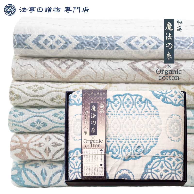 極選魔法の糸×オーガニックプレミアム五重織ガーゼ毛布