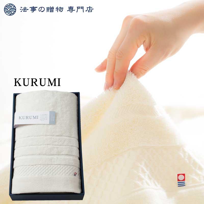 KURUMI今治製パイル綿毛布