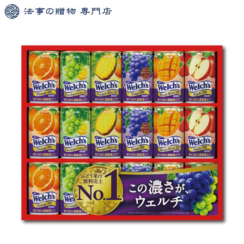 「Welch's」ギフト