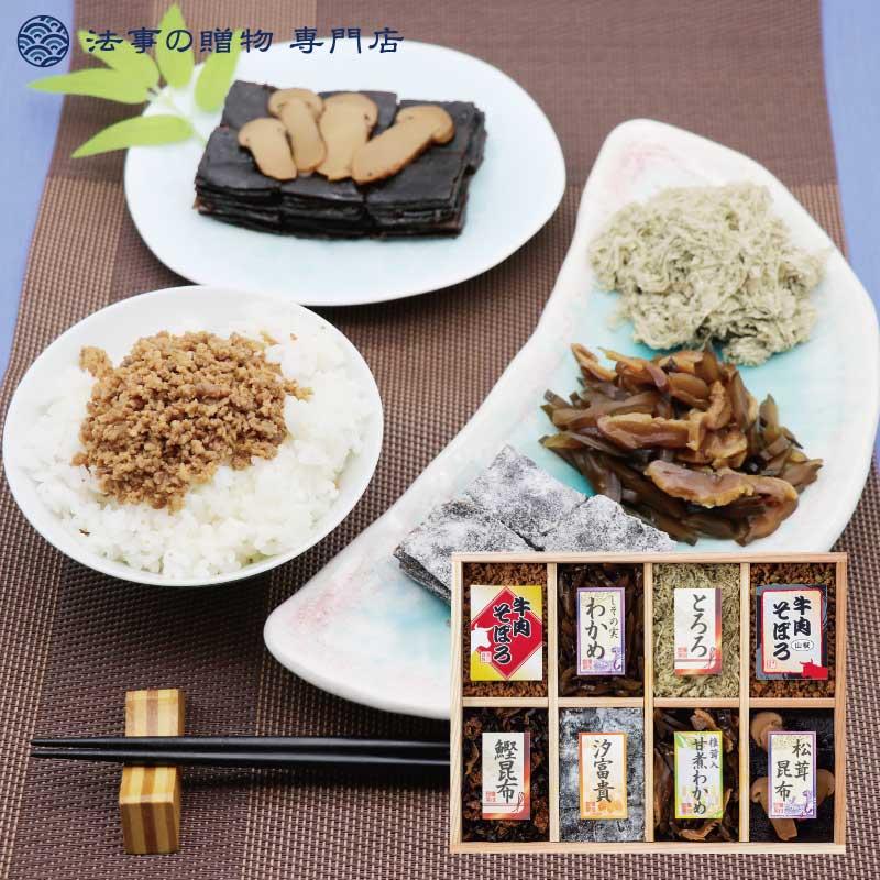 万味豊秀 8品佃煮木箱詰(BM-30)